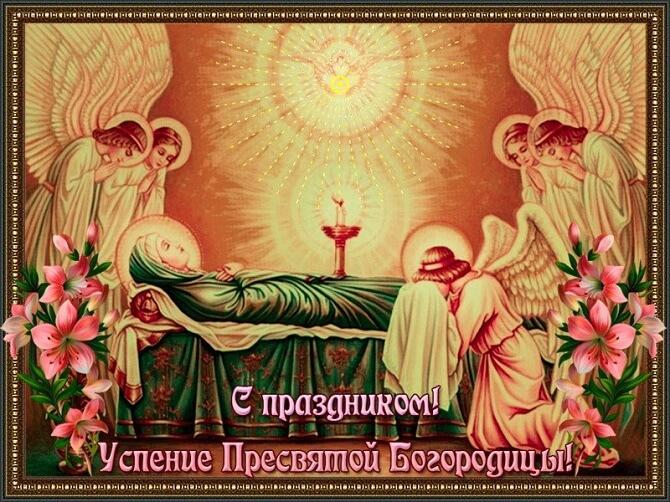 Поздравления на Успение Пресвятой Богородицы