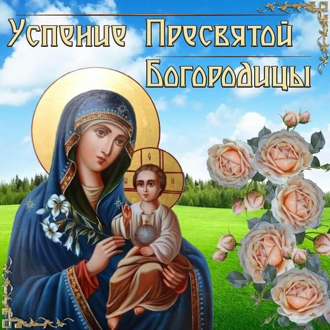Поздравления в Успение Пресвятой Богородицы 2020
