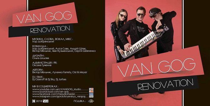 "Renovation гурту ""VAN GOG"" 1"