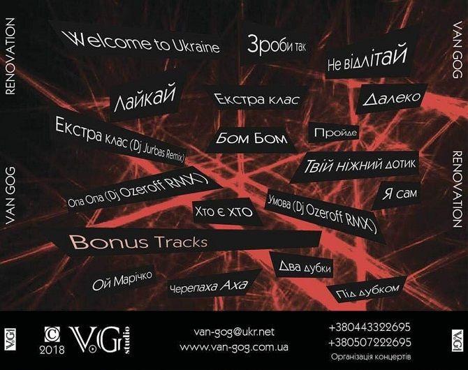 "Renovation гурту ""VAN GOG"" 2"