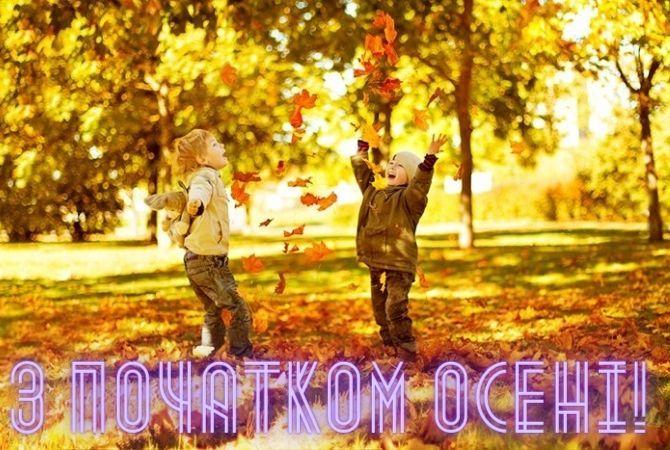 Перший день осені – гарні привітання у віршах, листівках і прозі 1