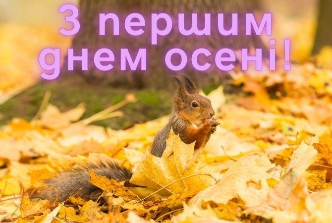 Перший день осені – гарні привітання у віршах, листівках і прозі 3