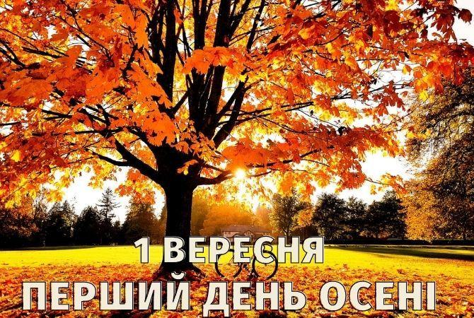 Перший день осені – гарні привітання у віршах, листівках і прозі 5