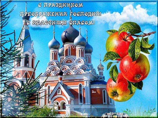 Поздравления с Яблочным Спасом открытки