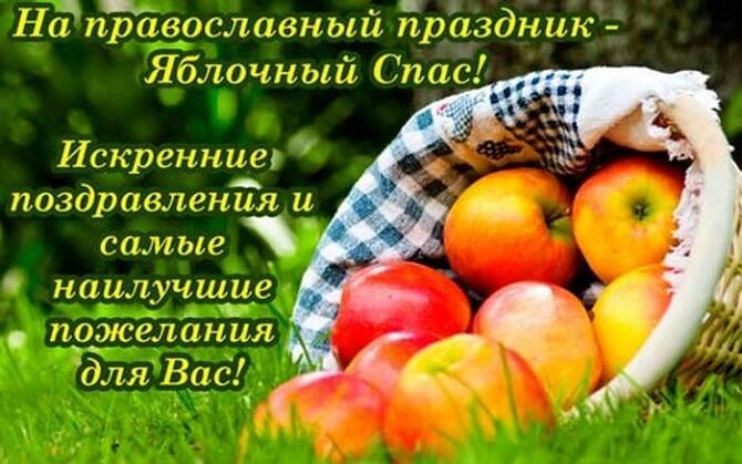 Поздравления с Яблочным Спасом картинки
