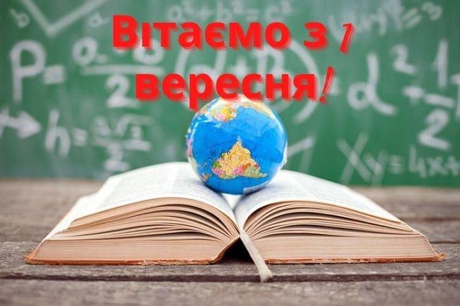 Барвисті привітання з Першим вересня – школярам, вчителям, батькам 2