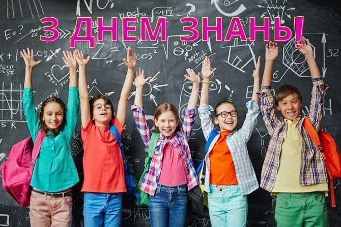 Барвисті привітання з Першим вересня – школярам, вчителям, батькам 1