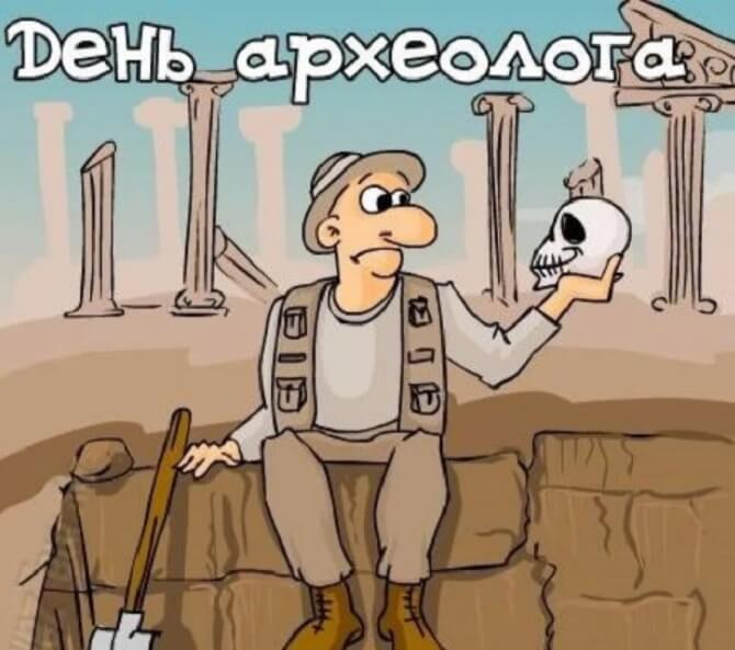 Привітання з Днем археолога