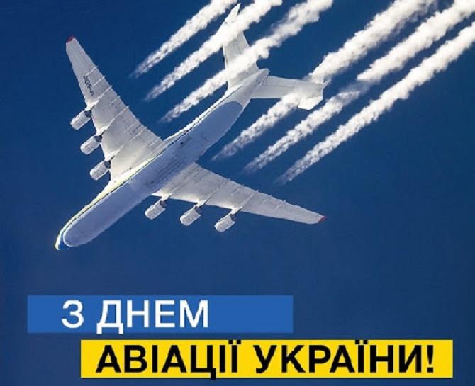 День авіації України