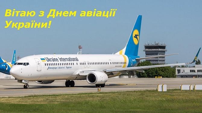 Привітання з Днем авіації України 2020