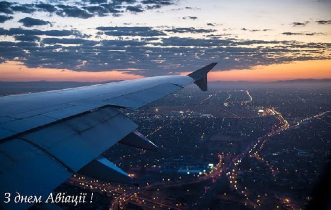 Привітання з Днем авіації України - картинки та листівки