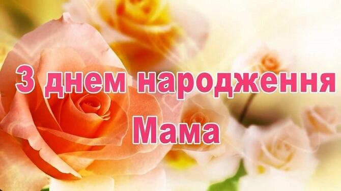 оригінальні привітання з днем народження мамі