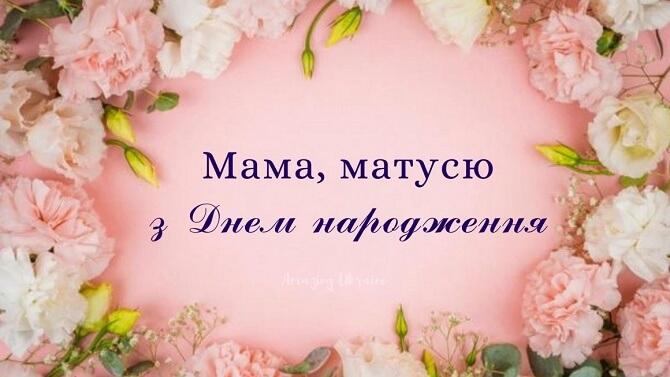 щиросердні привітання з днем народження мамі