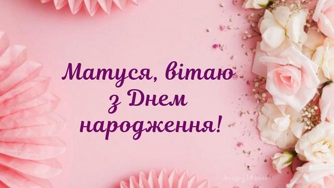 привітання з днем народження мамі листівки та картинки