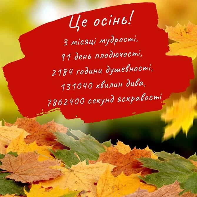 Привітання з початком осені
