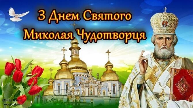 Привітання з Різдвом Миколая Чудотворця
