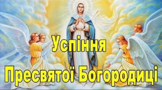 Привітання з Успінням Пресвятої Богородиці