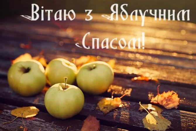 Привітання з Яблучним Спасом