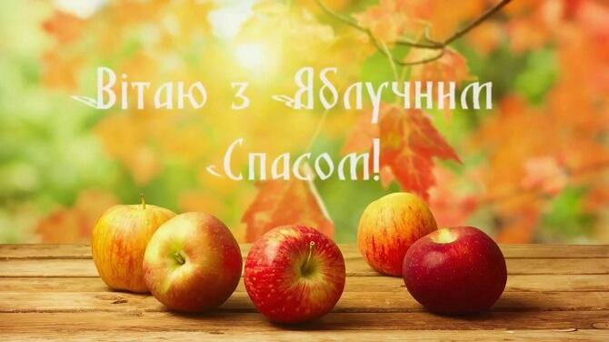 гарні привітання з Яблучним Спасом