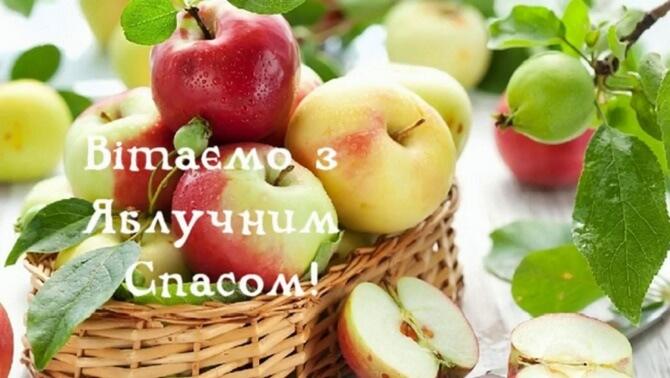 Привітання з Яблучним Спасом 2020