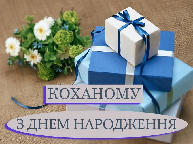 Привітання з Днем народження чоловікові: вірші, проза, листівки 2