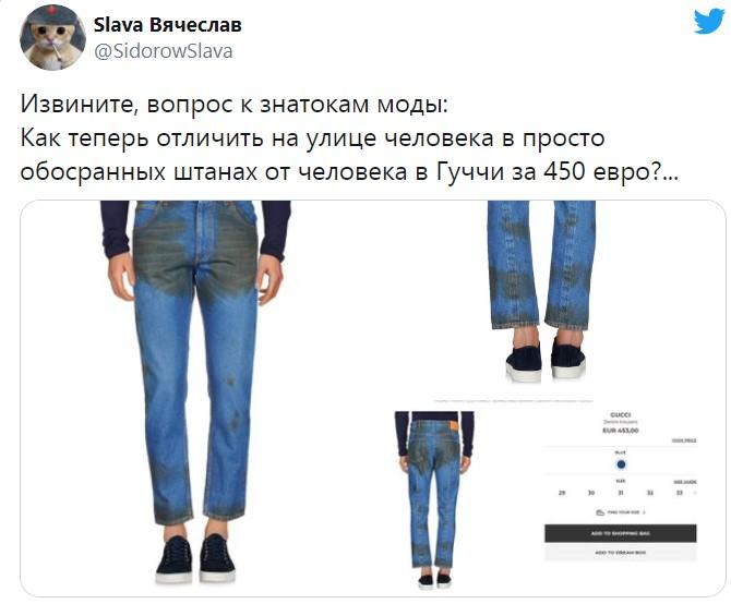 Gucci выпустил модные джинсы с пятнами от травы за $700: как пользователи сети высмеяли «грязные» штаны 6