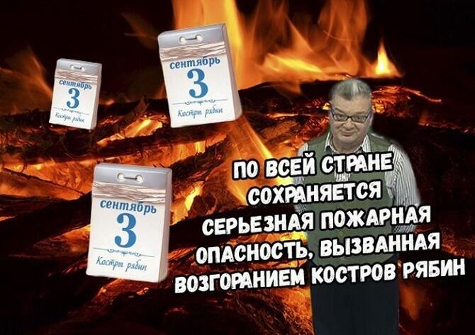песня шуфутинского третье сентября мемы