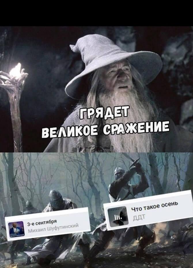 мем 3 сентября