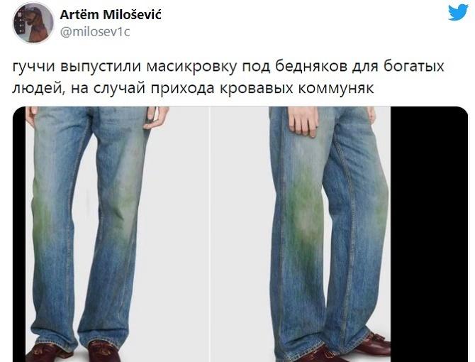 Gucci выпустил модные джинсы с пятнами от травы за $700: как пользователи сети высмеяли «грязные» штаны 7