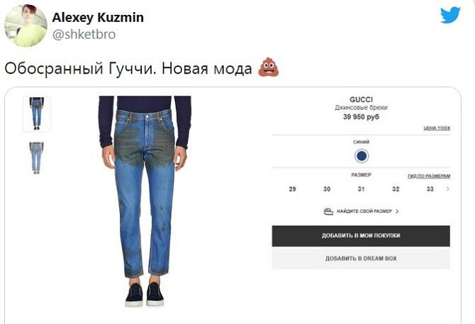 Gucci выпустил модные джинсы с пятнами от травы за $700: как пользователи сети высмеяли «грязные» штаны 8