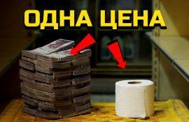 Десять случаев нереального обесценивания денег