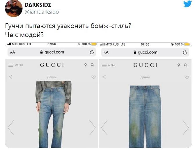 Gucci выпустил модные джинсы с пятнами от травы за $700: как пользователи сети высмеяли «грязные» штаны 9