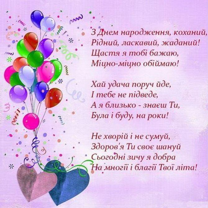 Привітання з Днем народження чоловікові: вірші, проза, листівки 8