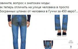 Gucci выпустил модные джинсы с пятнами от травы за $700: как пользователи сети высмеяли «грязные» штаны