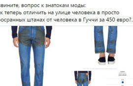 Gucci випустив модні джинси з плямами від трави за $700: як користувачі мережі висміяли «брудні» штани