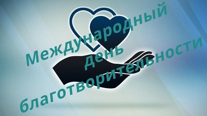 Поздравления с Международным Днем благотворительности