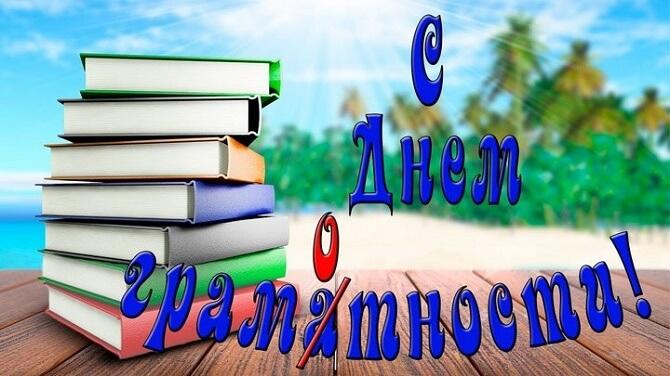 Поздравления с Международным Днем грамотности 2020