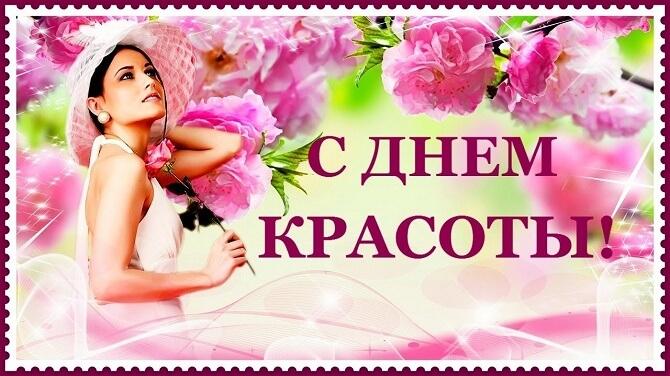 Поздравления с Днем красоты