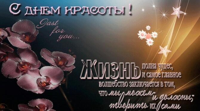 Поздравления в День красоты