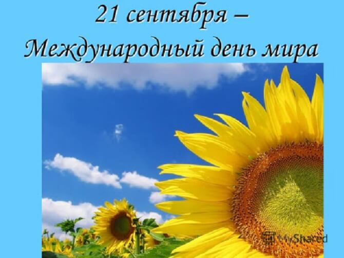 Поздравления с Международным Днем мира