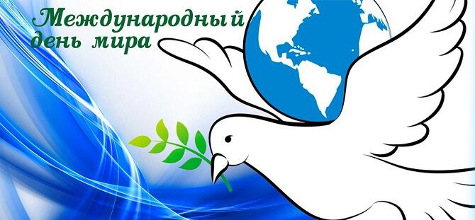 Поздравления с Днем мира 2020