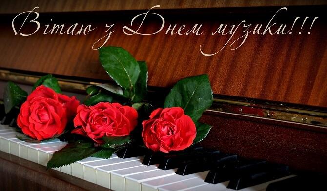 День музики – гарні привітання 1