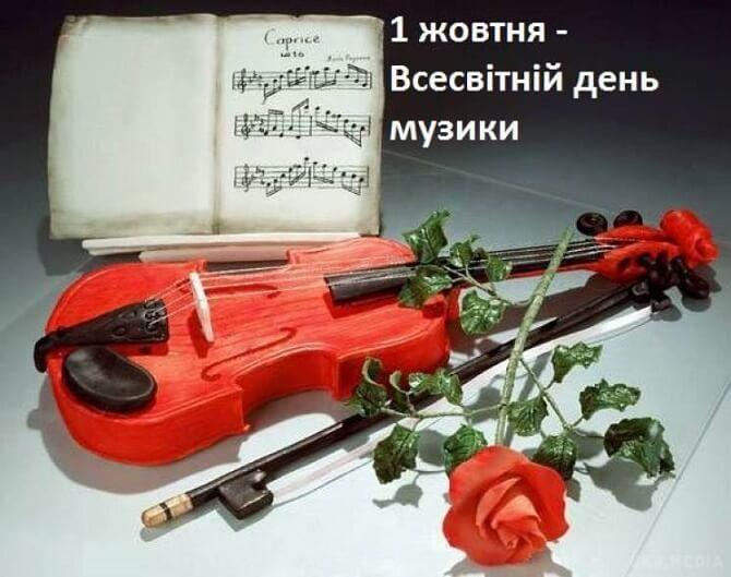 День музики – гарні привітання 2