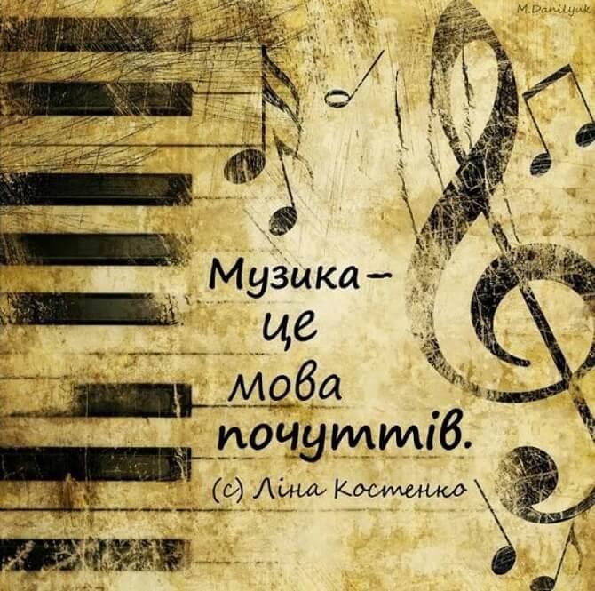 День музики – гарні привітання 3