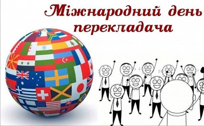 Міжнародний день перекладача – красиві привітання 1