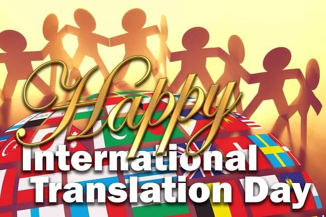 Міжнародний день перекладача – красиві привітання 2