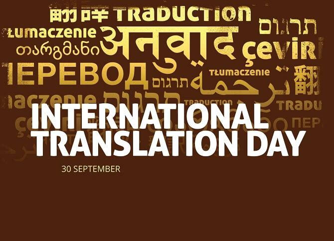 Міжнародний день перекладача – красиві привітання 3