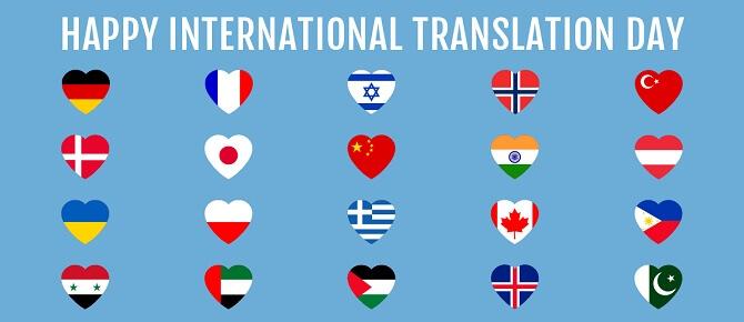 Міжнародний день перекладача – красиві привітання 4