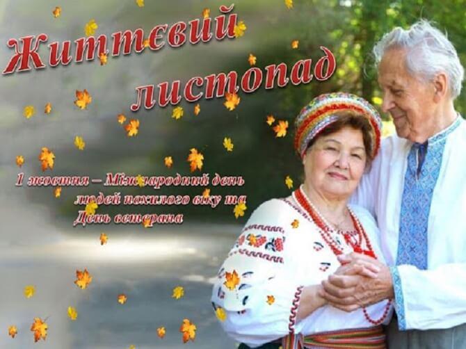 Всесвітній день людей похилого віку – привітання 1
