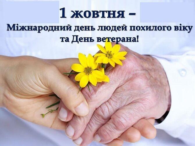 Всесвітній день людей похилого віку – привітання 2